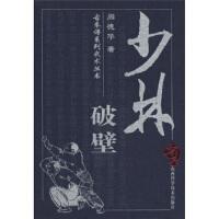 古拳谱系列武术丛书:少林破壁【正版书籍,满额减,放心购买】