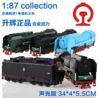 和谐号 煤气火车蒸汽 磁力双节合金火车模型回力声光升辉1:87