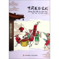 多姿多彩的风士人情:中国民俗文化 徐潜,张克,崔博华 9787547215449