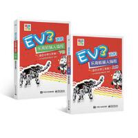 【二手旧书9成新】EV3进阶乐高机器人编程(全2册)(适合小学三年级)达内童程童美教研部电子工业出版社97871213
