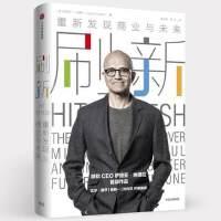 【微软CEO作品】 刷新 重新发现商业与未来 萨提亚纳德拉