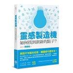 【预售】《灵感制造机》如何找到创新的点子? 进口港台原版繁体中文书籍
