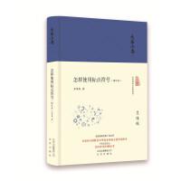 北京出版集团:怎样使用标点符号(增订本)(精)