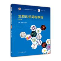 生物化学简明教程 张丽萍,杨建雄 9787040433111