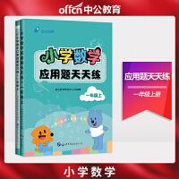启达教育:小学数学套装:一年级上(应用题天天练+口算速算练习册)2本套