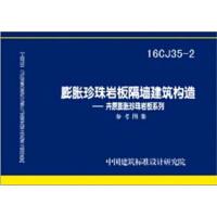 [二手旧书9成新]16CJ35-2膨胀珍珠岩板隔墙建筑构造 卉原膨胀珍珠岩板系列,中国建筑标准设计研究院,978751