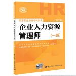 企业人力资源管理师国家职业资格考试指南(一级)(第二版)