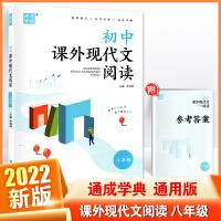 2022新版 通成学典 初中课外现代文阅读八年级 通用版