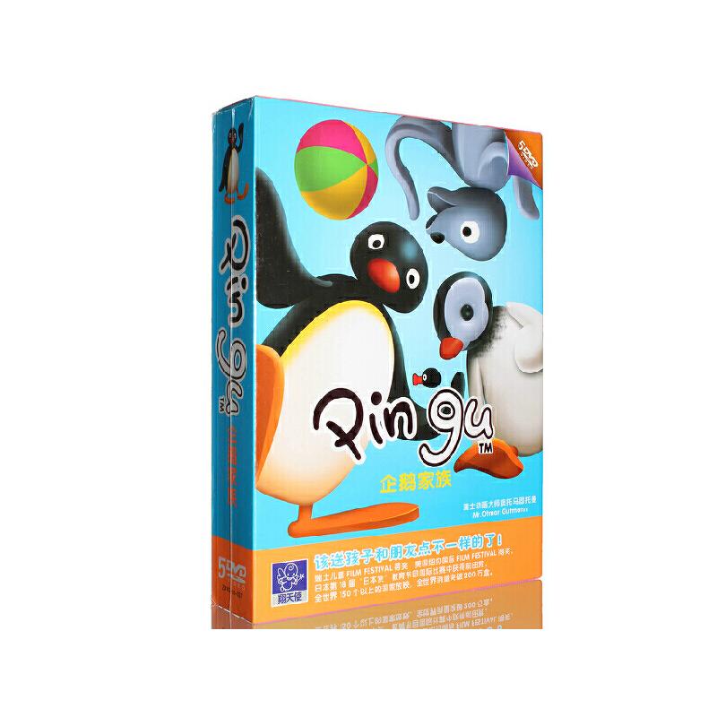 企鹅家族 5DVD 无语言短片系列粘土动画片 正版光盘 原装正版,闪电发货