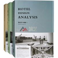 酒店设计解析1 2 3 高端精品酒店室内空间设计解读 室内设计书籍