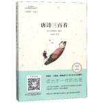 唐诗三百首(互联网+创新版部编版)/语文新课标必读丛书