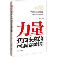 【二手书8成新】力量:迈向未来的中国道路和战略 贾立政 国家行政学院出版社
