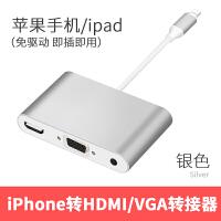 苹果手机连接投影仪转换器iPhone6s/7plus/8X转vga/HDMI高清转接线iPad v