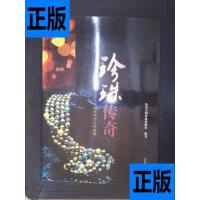 【二手旧书9成新】珍珠传奇:源远流长的文化和无与伦比的美丽 /?
