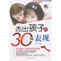 杰出孩子的30种表现 林丹茹著 9787511330369睿智启图书