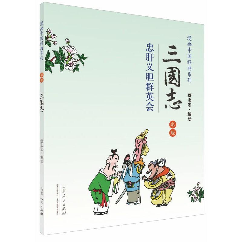 蔡志忠漫画中国经典 三国志(倾力奉献!全彩呈现 品质非凡! )