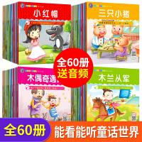 小画书全60册 宝宝睡前故事书籍绘本3-6周岁早教启蒙阅读