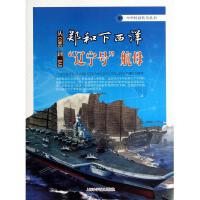 从郑和下西洋到辽宁号航母/中华科技传奇丛书 郭建红