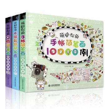 正版 简笔画大全10000例套装3册 萌翻你的手账简笔画10000例 萌翻你的