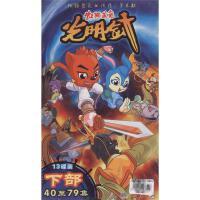 虹猫蓝兔光明剑-下部(40至79集13碟装)VCD