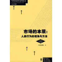 【二手书8成新】市场的本质:人类行为的视角与方法 朱海就 9787543215948