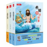 小学快乐读书吧四年级上册(套装3册)中国古代神话+希腊神话+吉尔伽美什故事