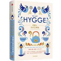 丹麦人为什么幸福Hygge [丹麦]迈克・维金 著,林娟 中信出版社 9787508674346【正版品质,售后无忧】