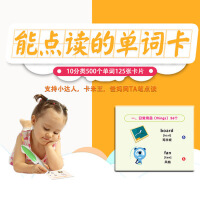 小学英语500词单词卡片儿童早教识字闪卡小达人卡米笔点读