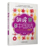 胡波新式中国结(汉竹)