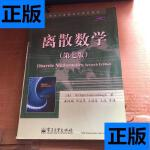 【二手旧书9成新】离散数学 /[美]约翰逊鲍夫 电子工业出版社