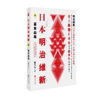 日本明治维新:幕末血风