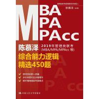 全新正版�D�� �慕��2019年管理��考(MBA/MPA/MPAcc等)�C合能力��450�} �慕�� 中��人民大�W出版社
