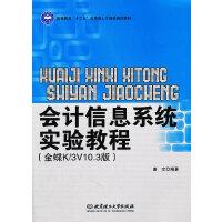 会计信息系统实验教程(金蝶K/3V10.3版)