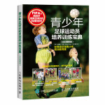 青少年足球运动员培养训练宝典(全彩图解版)