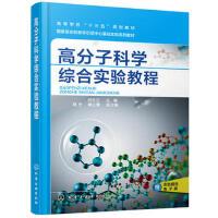 高分子科学综合实验教程(田月兰) 田月兰 顾芳,秦江雷 9787122343277 化学工业出版社教材系列