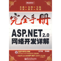 ASP.NET 2.0网络开发详解(仅适用PC阅读)(电子书)