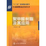 合成树脂及应用丛书--聚甲醛树脂及其应用