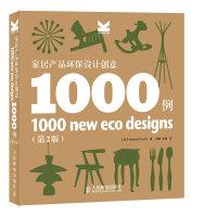 家居产品环保设计创意1000例(第2版)