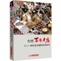 台湾百年老店:80家老店铺的传家故事