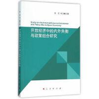 开放经济中的内外失衡与政策组合研究 9787010156026 人民出版社 张见,刘力臻 著