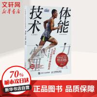 马拉松多方面科学训练指南:体能、力量、技术、心理 徐国峰,罗誉寅 著