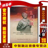 王荷波 大型原创话剧(1DVD)视频光盘碟片