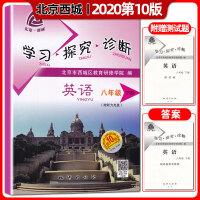 2020春 北京西城 学习探究诊断 英语 八年级 下册 第10版 附听力光盘 学探诊初二英语下 8年