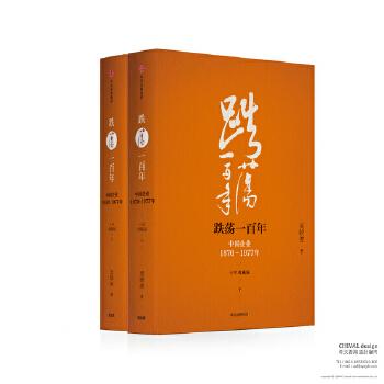跌荡一百年:中国企业1870-1977(纪念版套装)吴晓波经典作品系列,《激荡三十年》之后再写中国商业史,一部不容错过的百年中国商业史
