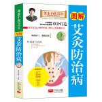 图解艾灸防治病―健康中国2030家庭养生保健丛书
