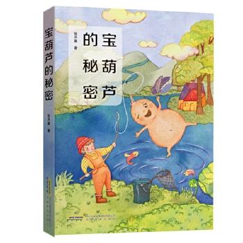 """宝葫芦的秘密(新版本,当当此版销量靠前,手绘精美插图,新课标,教育部、清华附小推荐必读) 全国少年儿童文艺创作荣誉奖获得者、童话大师张天翼影响数代儿童的经典作品,也是他ZUI后一部长篇童话,被誉为""""中国的安徒生童话""""。 教育部统编《语文》推荐阅读,与教材无缝对接,教育名社品质保证。"""