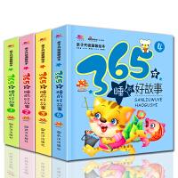 365夜睡前好故事全套4册注音版宝宝5分钟睡前故事书儿童读物 幼儿童0-1-2-3-4-5-6岁亲子读物早教启蒙经典童