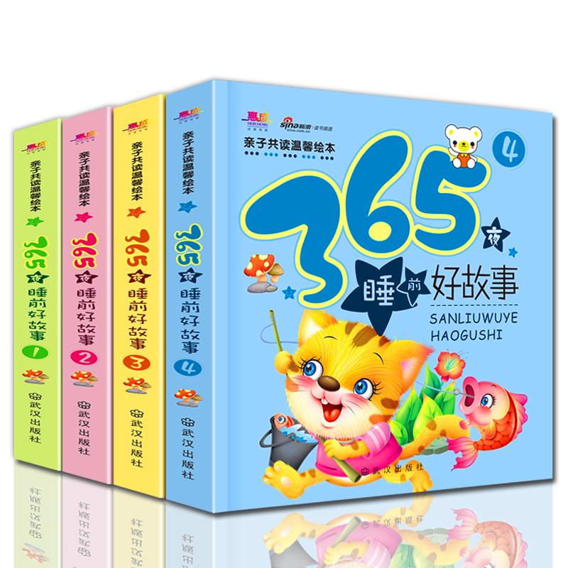 365夜睡前好故事全套4册注音版宝宝5分钟睡前故事书儿童读物 幼儿童0-1-2-3-4-5-6岁亲子读物早教启蒙经典童话故事绘本儿童书籍 全4册 睡前故事书 143个故事 每本162页