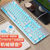 蒸汽朋克复古真机械键盘青轴黑轴茶轴有线吃鸡游戏笔记本台式