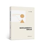 教师职业道德修养与教育法规 田爱香 9787040519501 高等教育出版社教材系列